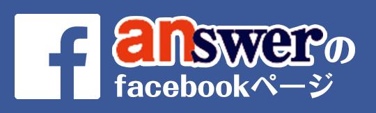 フェイスブック「高崎の不動産なら株式会社アンサー」
