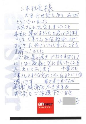 13.11.25 小川絢子1