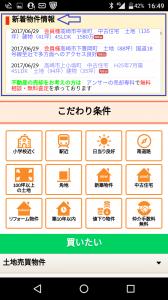 Screenshot_20170630-164901