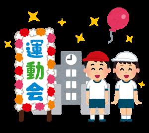 school_undoukai[1]