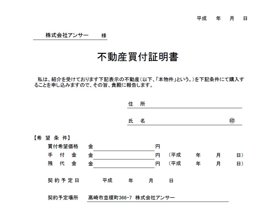 購入証明書の発行をお願いするため、明日ソフトバンク お客様サ  - Yahoo!知恵袋