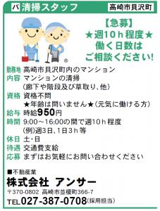 2019.9.22求人ジャーナル