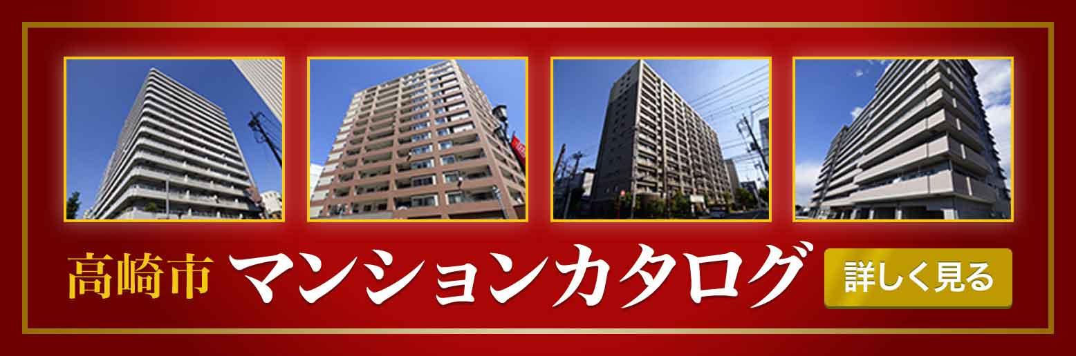 高崎市のマンションカタログ