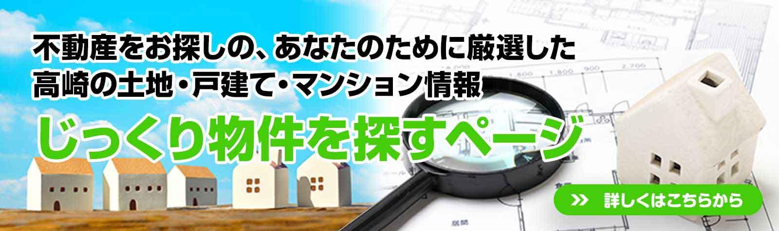不動産をお探しの、あなたのために厳選した 高崎の土地・戸建て・マンション情報 じっくり物件を探すページ