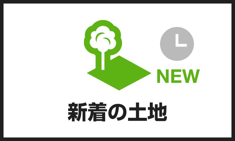 新着の土地情報