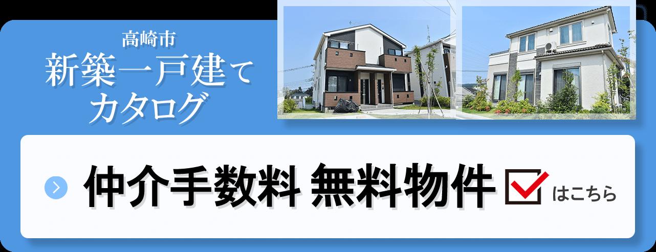 高崎市の【仲介手数料無料!】の新築一戸建ての特集